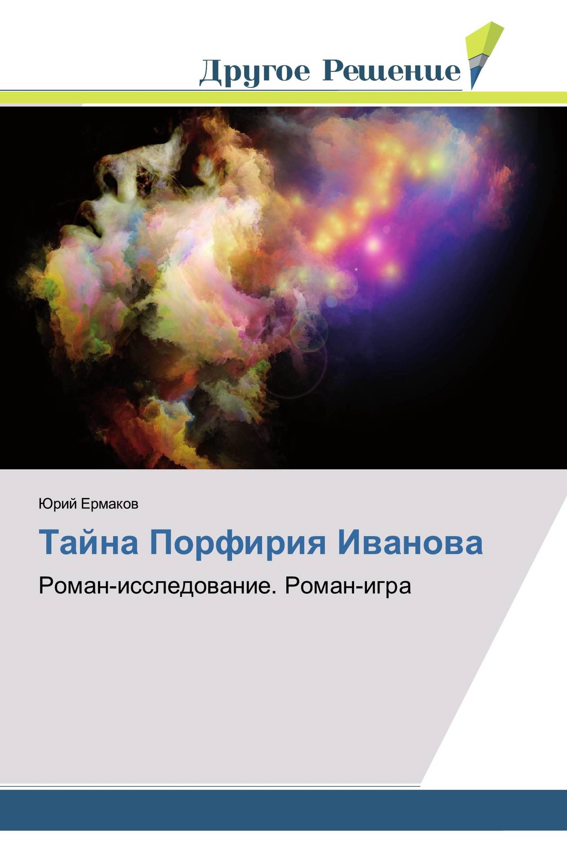 Тайна Порфирия Иванова