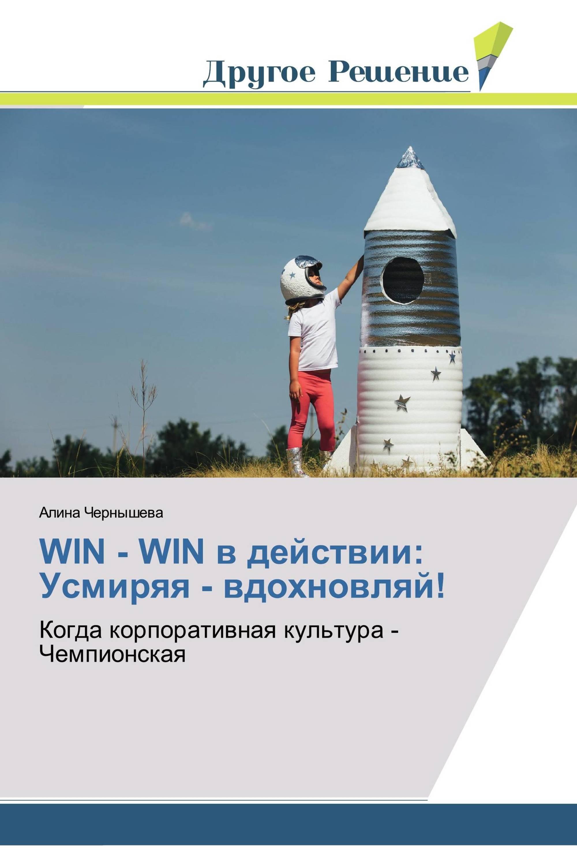 WIN - WIN в действии: Усмиряя - вдохновляй!