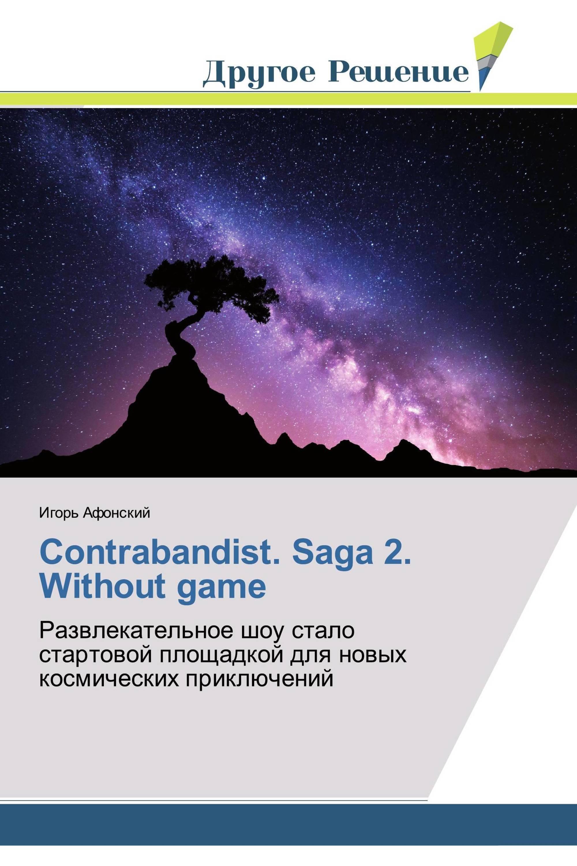 Contrabandist. Saga 2. Without game