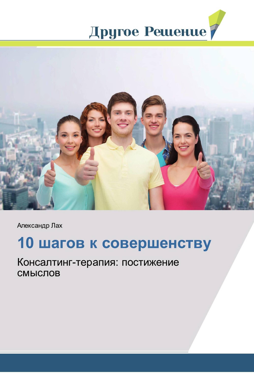 10 шагов к совершенству