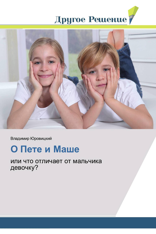 О Пете и Маше