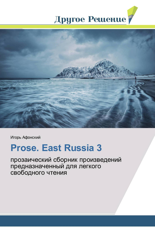 Prose. East Russia 3