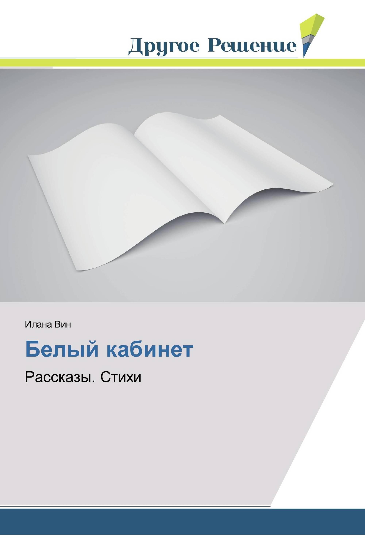 Белый кабинет