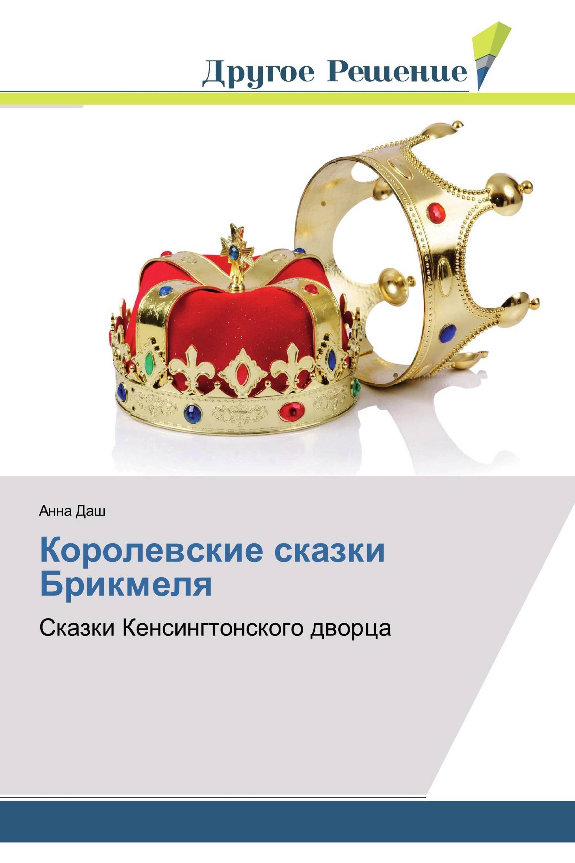 Королевские сказки Брикмеля