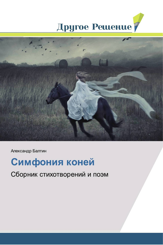 Симфония коней