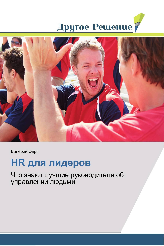 HR для лидеров
