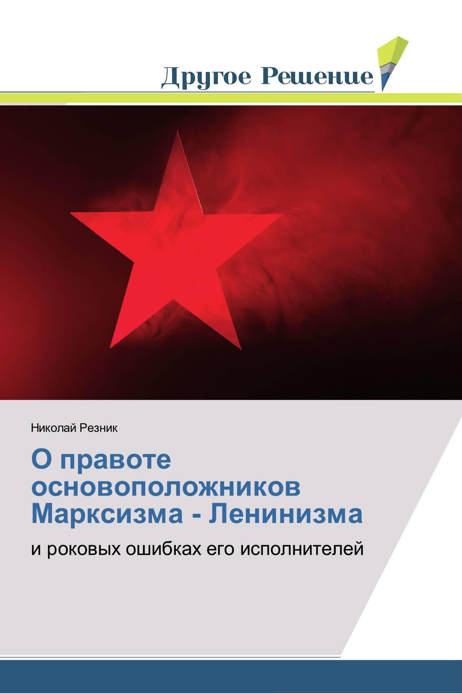 О правоте основоположников Марксизма - Ленинизма