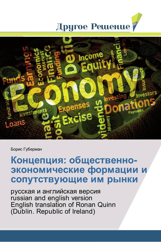 Концепция: общественно-экономические формации и сопутствующие им рынки