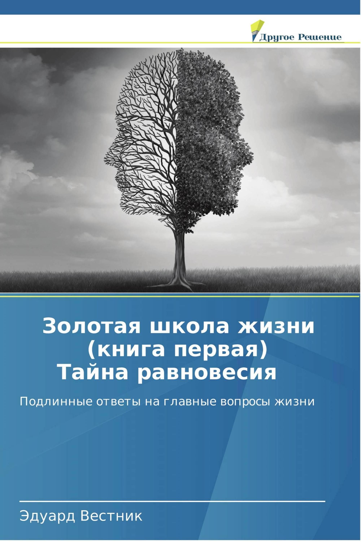 Золотая школа жизни (книга первая) Тайна равновесия