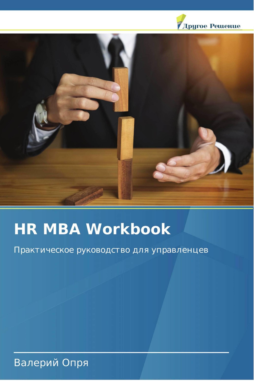 HR MBA Workbook