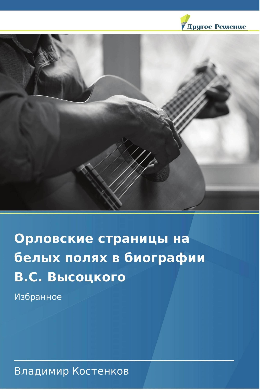 Орловские страницы на белых полях в биографии В.С. Высоцкого