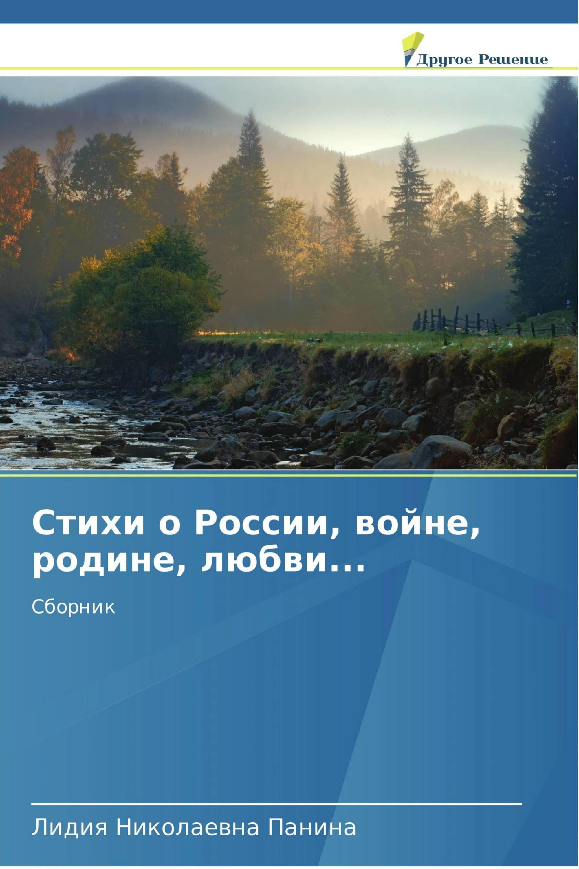 Стихи о России, войне, родине, любви...