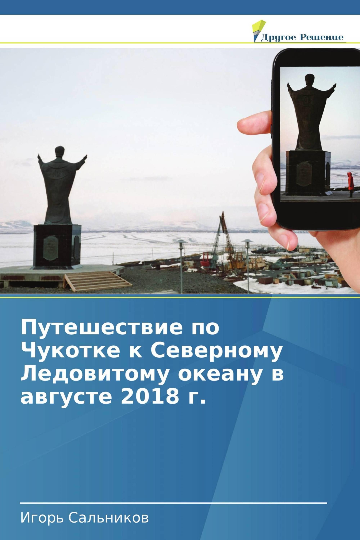 Путешествие по Чукотке к Северному Ледовитому океану в августе 2018 г.