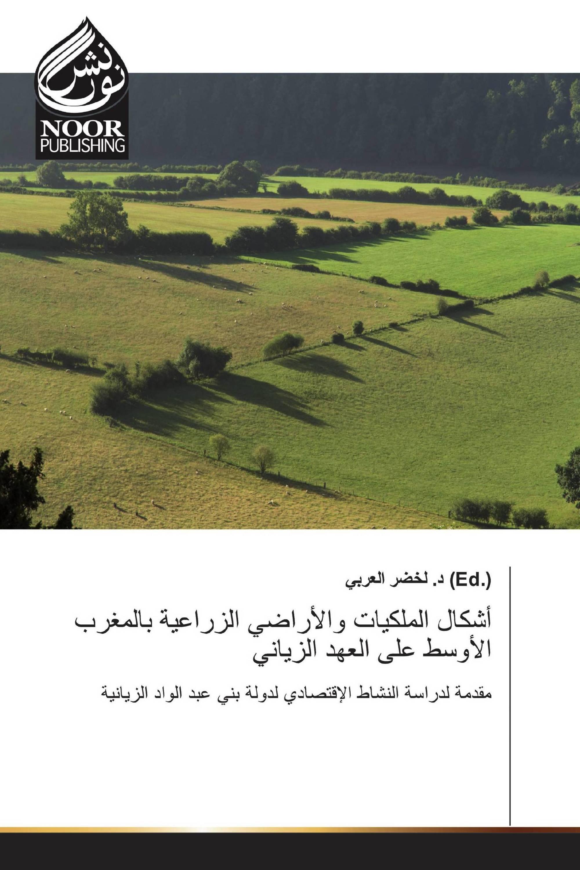 أشكال الملكيات والأراضي الزراعية بالمغرب الأوسط على العهد الزياني