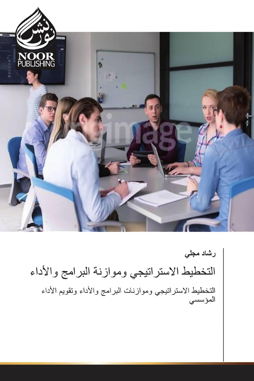 التخطيط الاستراتيجي وموازنة البرامج والأداء