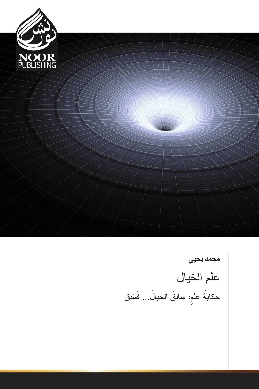 علم الخيال