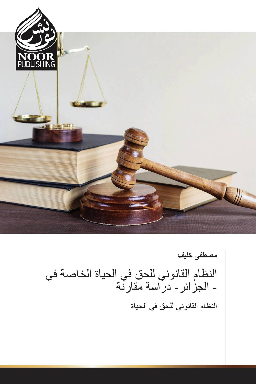 النظام القانوني للحق في الحياة الخاصة في الجزائر- دراسة مقارنة -