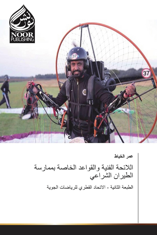 اللائحة الفنية والقواعد الخاصة بممارسة الطيران الشراعي