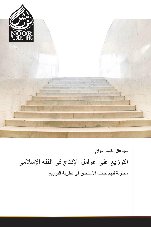 التوزيع على عوامل الإنتاج في الفقه الإسلامي