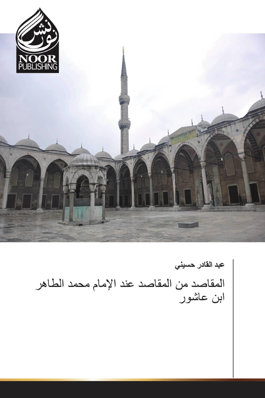 المقاصد من المقاصد عند الإمام محمد الطاهر ابن عاشور
