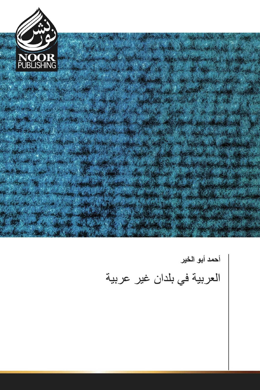 العربية في بلدان غير عربية