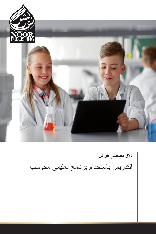 التدريس باستخدام برنامج تعليمي محوسب