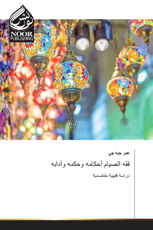 فقه الصيام أحكامه وحكمه وآدابه