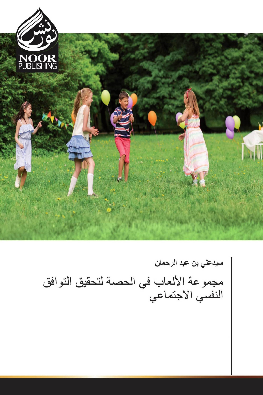 مجموعة الألعاب في الحصة لتحقيق التوافق النفسي الاجتماعي
