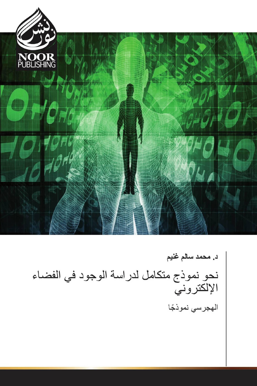 نحو نموذج متكامل لدراسة الوجود في الفضاء الإلكتروني