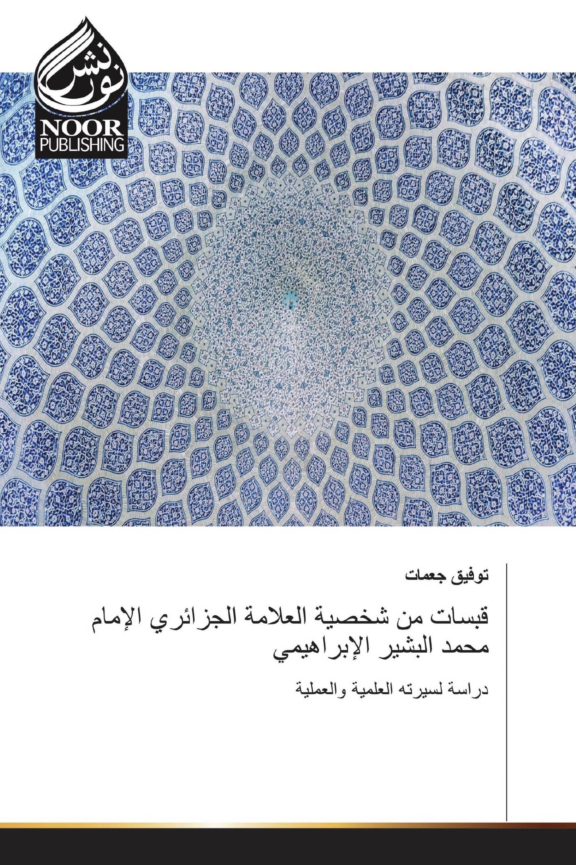 قبسات من شخصية العلامة الجزائري الإمام محمد البشير الإبراهيمي