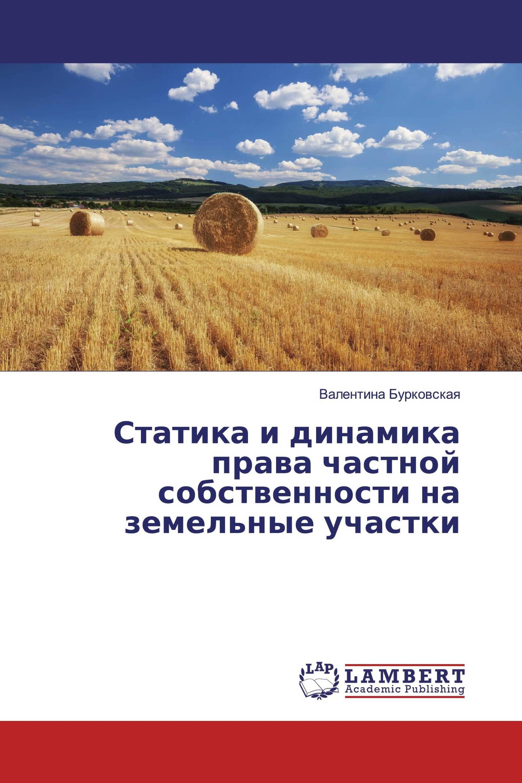 Статика и динамика права частной собственности на земельные участки