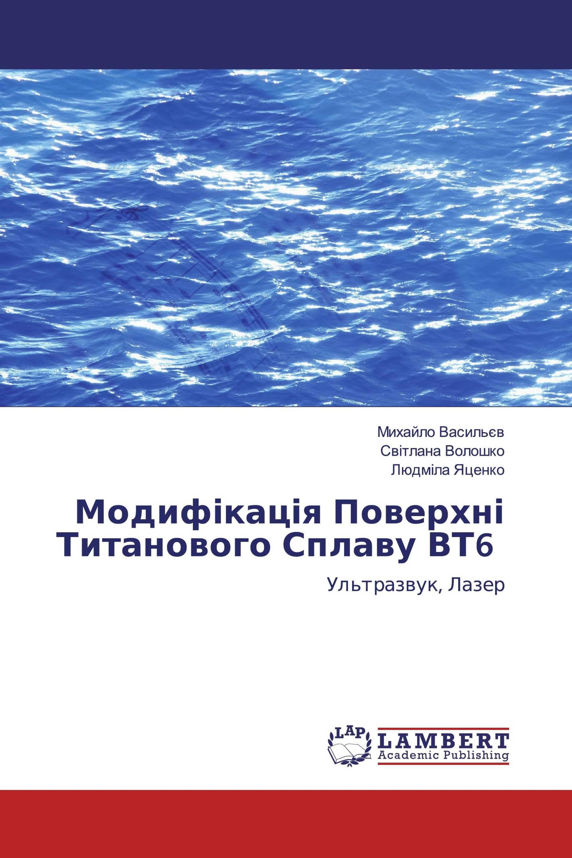 Модифікація Поверхні Титанового Сплаву ВТ6
