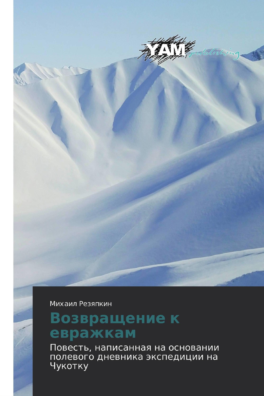 Возвращение к евражкам, или вторая экспедиция на Чукотку