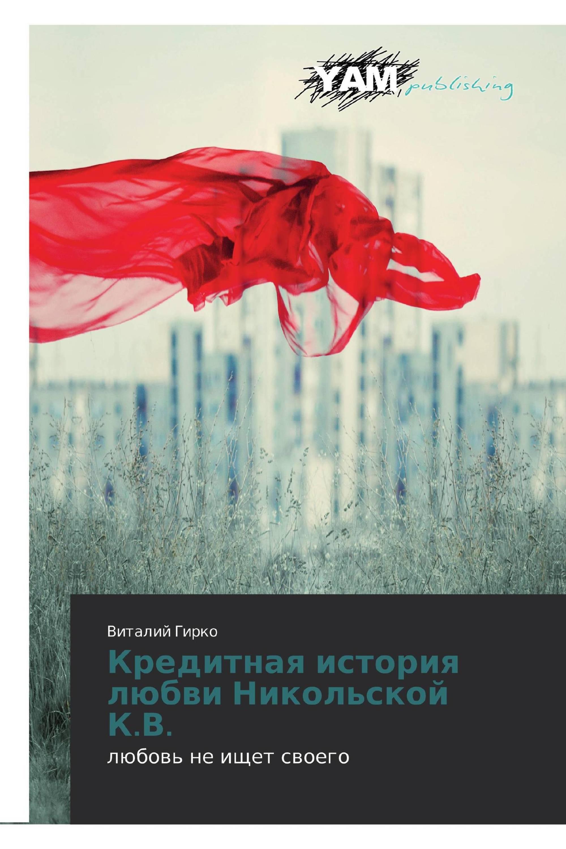 Кредитная история любви Никольской К.В.