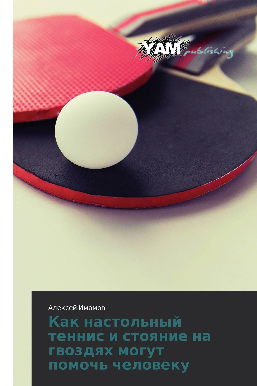 Как настольный теннис и стояние на гвоздях могут помочь человеку