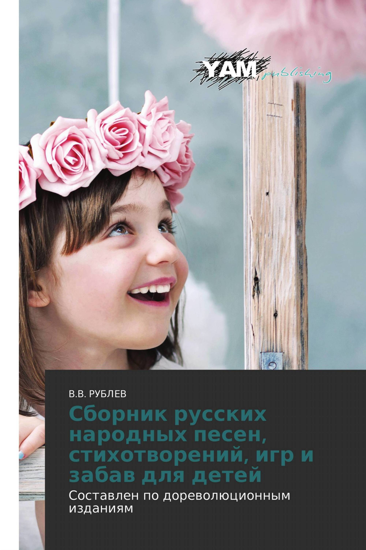 Сборник русских народных песен, стихотворений, игр и забав для детей