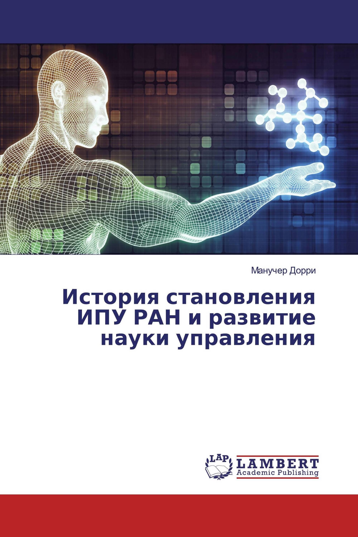 История становления ИПУ РАН и развитие науки управления