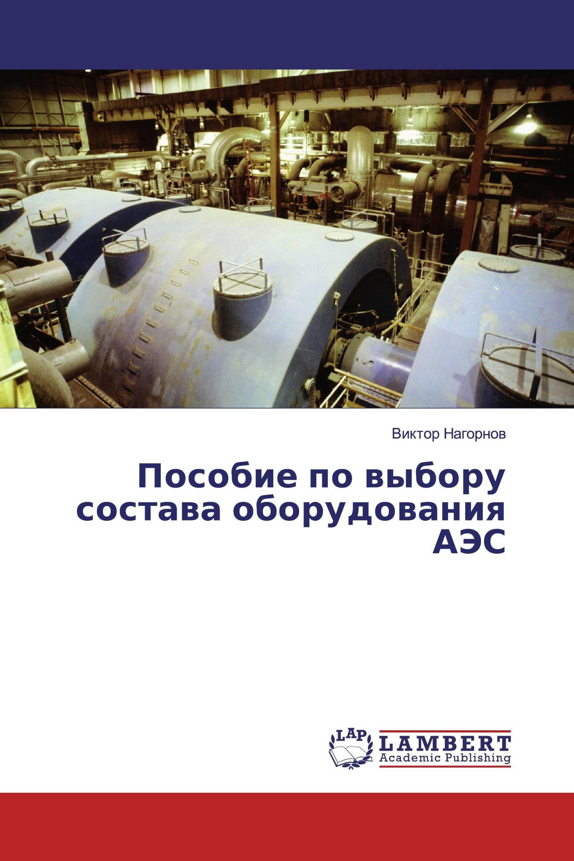 Пособие по выбору состава оборудования АЭС