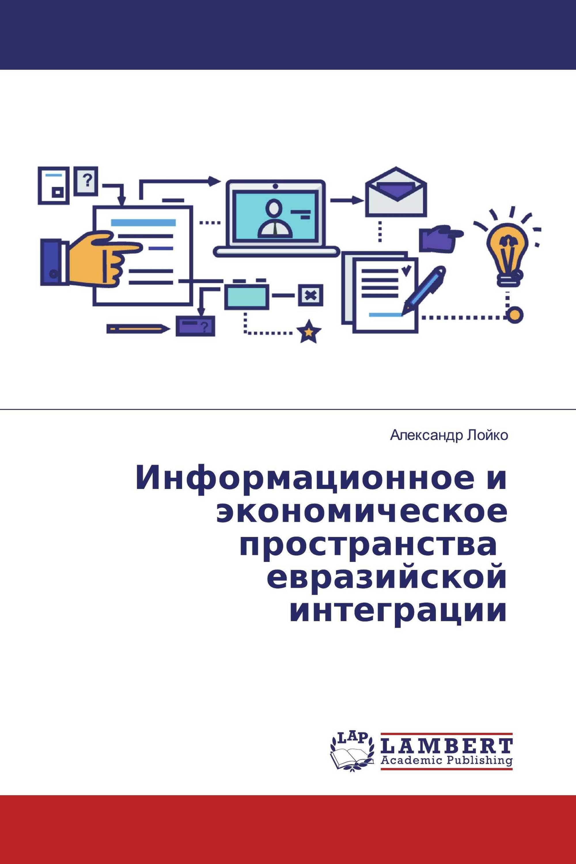 Информационное и экономическое пространства евразийской интеграции