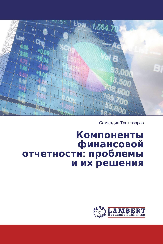 Компоненты финансовой отчетности: проблемы и их решения