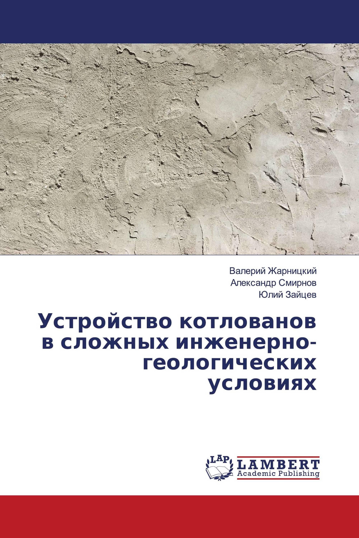 Устройство котлованов в сложных инженерно-геологических условиях