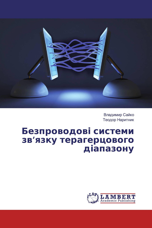 Безпроводові системи зв'язку терагерцового діапазону