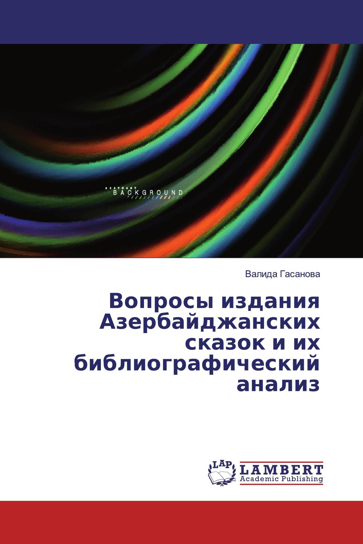 Вопросы издания Азербайджанских сказок и их библиографический анализ