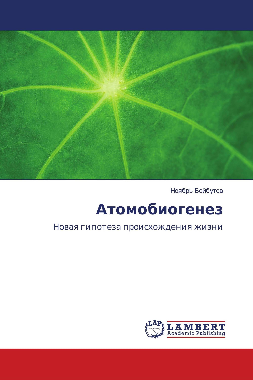 Атомобиогенез