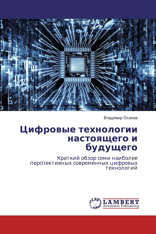 Цифровые технологии настоящего и будущего