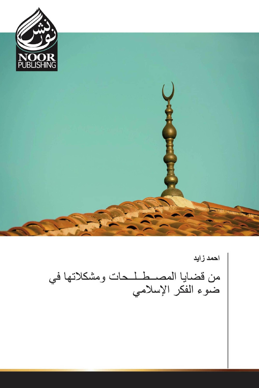 من قضايا المصــطــلــحات ومشكلاتها في ضوء الفكر الإسلامي
