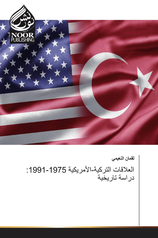 العلاقات التركية-الأمريكية 1975-1991: دراسة تاريخية
