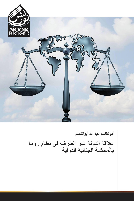 علاقة الدولة غير الطرف في نظام روما بالمحكمة الجنائية الدولية