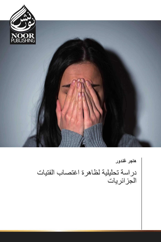 دراسة تحليلية لظاهرة اغتصاب الفتيات الجزائريات