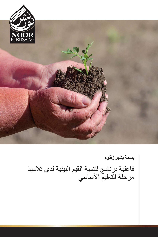 فاعلية برنامج لتنمية القيم البيئية لدى تلاميذ مرحلة التعليم الأساسي